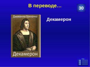 В переводе… Фамилия этого героя Грибоедова образована от латинского слова «мо