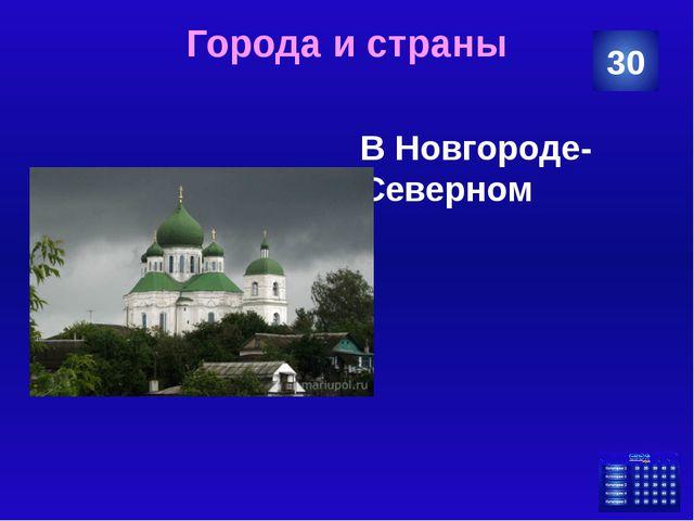 …он… Ученый и писатель, он ввел в русское стихосложение два трехсложных разме...