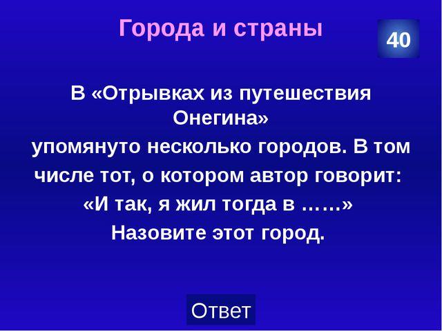 …он… Татьяна Ларина «сестры не замечая, в постели с книжкою лежит… То был, др...