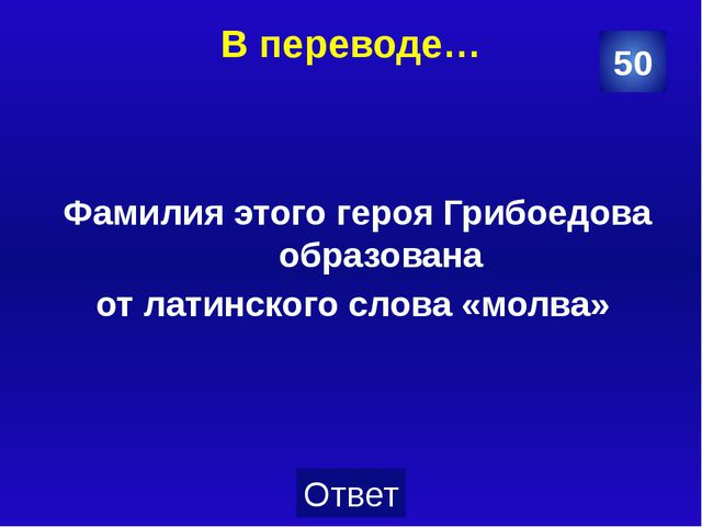 …он… Фонвизин Денис Иванович 20