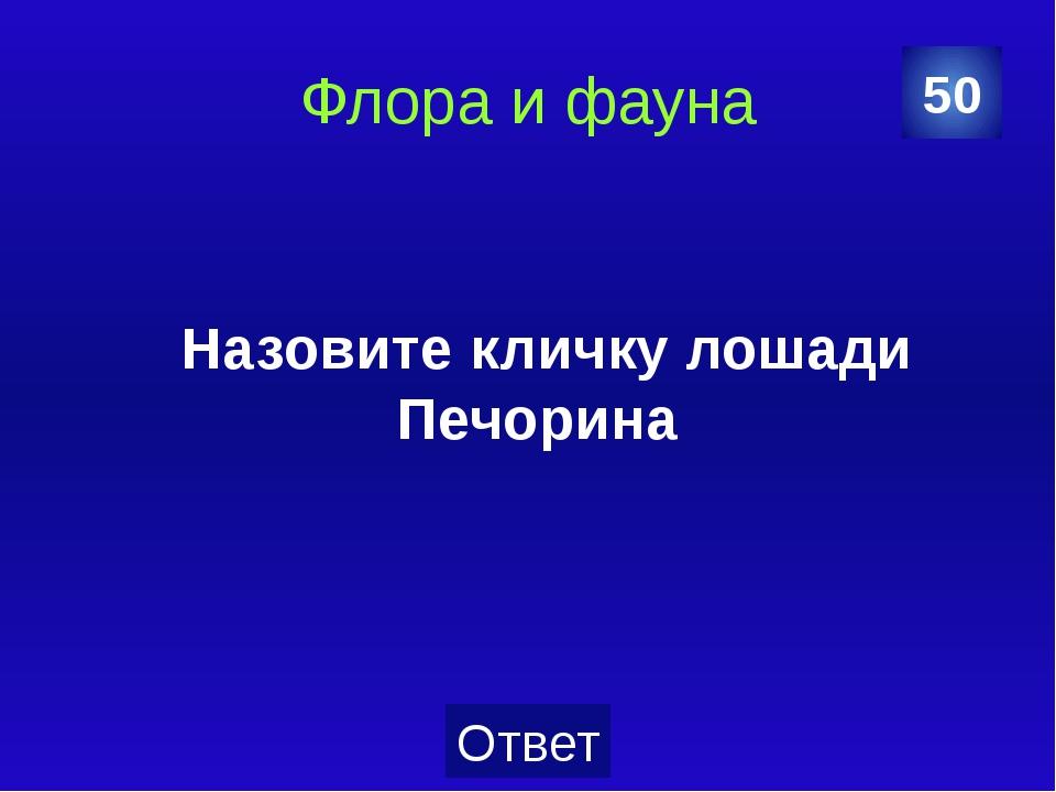В переводе… Траурная месса, которую герой трагедии А.Пушкина сочинил для черн...