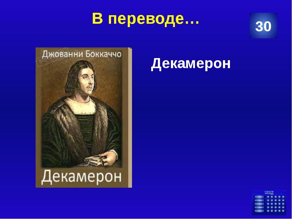 В переводе… Фамилия этого героя Грибоедова образована от латинского слова «мо...