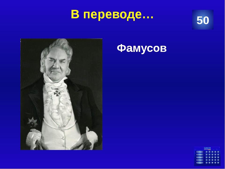 …он… Байрон Джорж Гордон 30