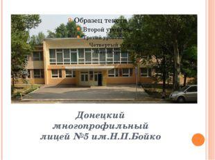 Донецкий многопрофильный лицей №5 им.Н.П.Бойко