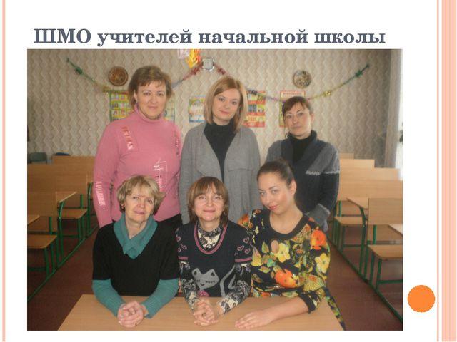 ШМО учителей начальной школы