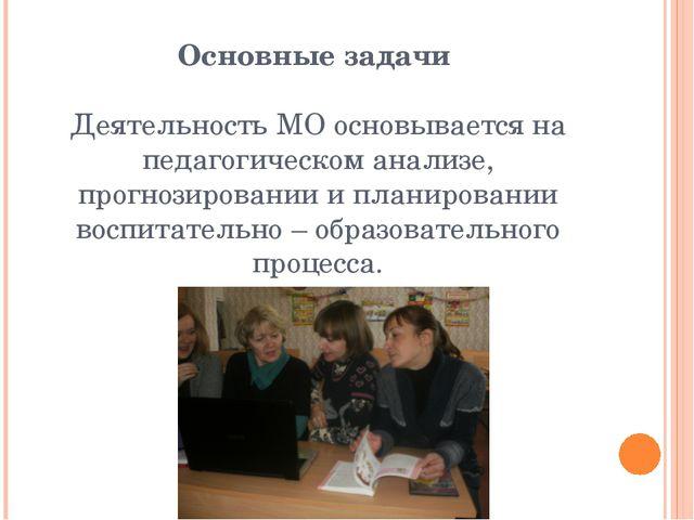 Основные задачи Деятельность МО основывается на педагогическом анализе, прогн...