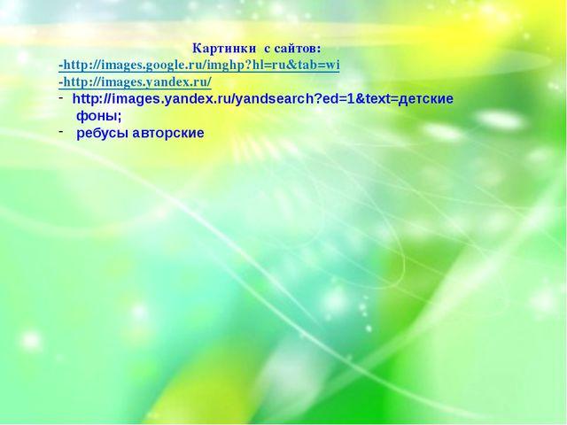 Картинки с сайтов: -http://images.google.ru/imghp?hl=ru&tab=wi -http://images...