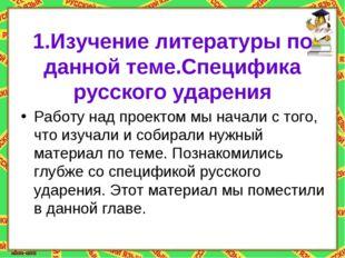 1.Изучение литературы по данной теме.Специфика русского ударения Работу над п