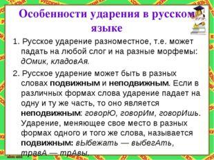 Особенности ударения в русском языке 1. Русское ударение разноместное, т.е. м