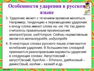 Особенности ударения в русском языке 3. Ударение может с течением времени мен