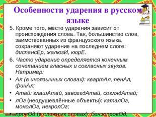 Особенности ударения в русском языке 5. Кроме того, место ударения зависит от