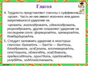 Глагол 4. Трудность представляют глаголы с суффиксом -ирова-. Часть из них им