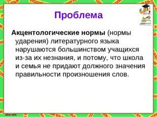 Проблема Акцентологические нормы (нормы ударения) литературного языка нарушаю