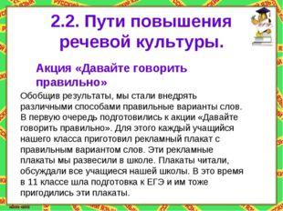 2.2. Пути повышения речевой культуры. Акция «Давайте говорить правильно» Обоб