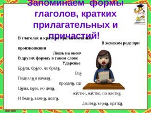 Запоминаем формы глаголов, кратких прилагательных и причастий! В глаголах и к