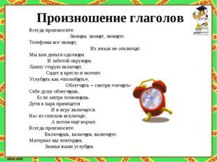 Произношение глаголов Всегда произносите: Звоним, звонит, звоните. Телефоны