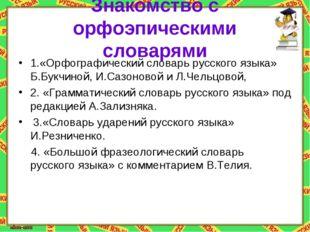 Знакомство с орфоэпическими словарями 1.«Орфографический словарь русского язы