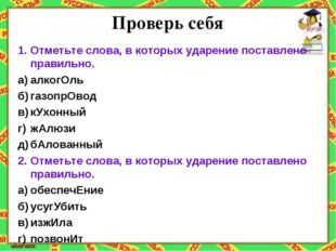 Проверь себя 1. Отметьте слова, в которых ударение поставлено правильно. а)а