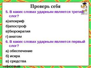 Проверь себя 5. В каких словах ударным является третий слог? а)апокриф б)ап