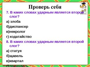 Проверь себя 7. В каких словах ударным является второй слог? а) злоба б)дисп