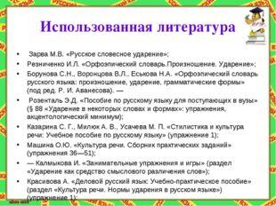 Использованная литература Зарва М.В. «Русское словесное ударение»; Резниченко