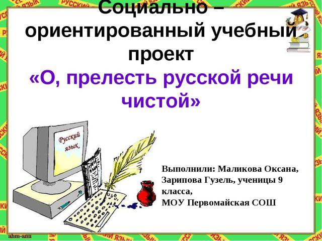 Социально – ориентированный учебный проект «О, прелесть русской речи чистой»...