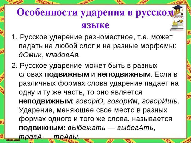Особенности ударения в русском языке 1. Русское ударение разноместное, т.е. м...