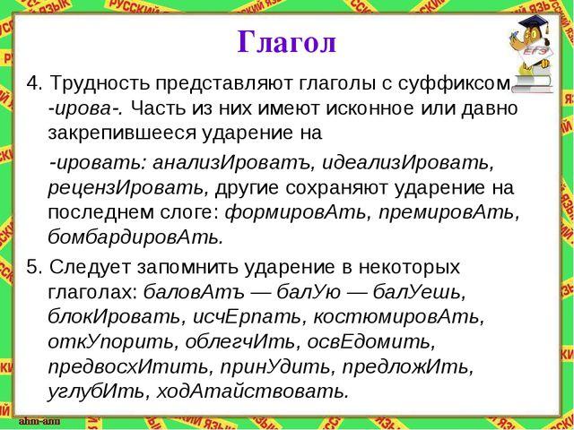Глагол 4. Трудность представляют глаголы с суффиксом -ирова-. Часть из них им...