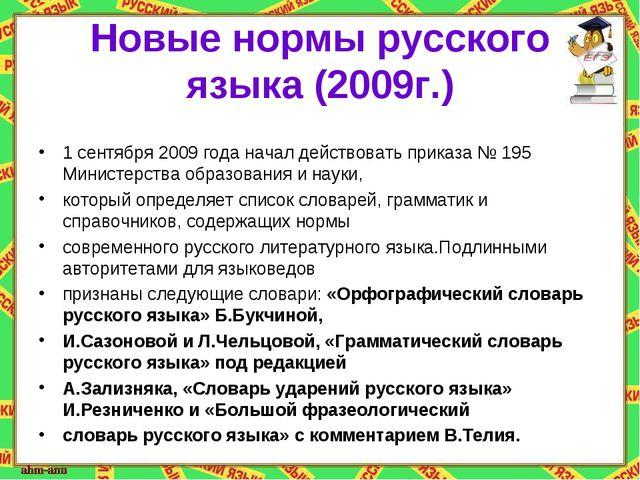 Новые нормы русского языка (2009г.) 1 сентября 2009 года начал действовать пр...