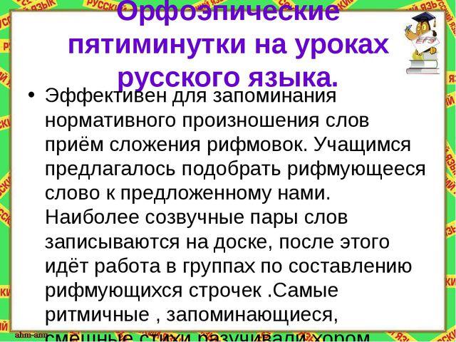 Орфоэпические пятиминутки на уроках русского языка. Эффективен для запоминани...