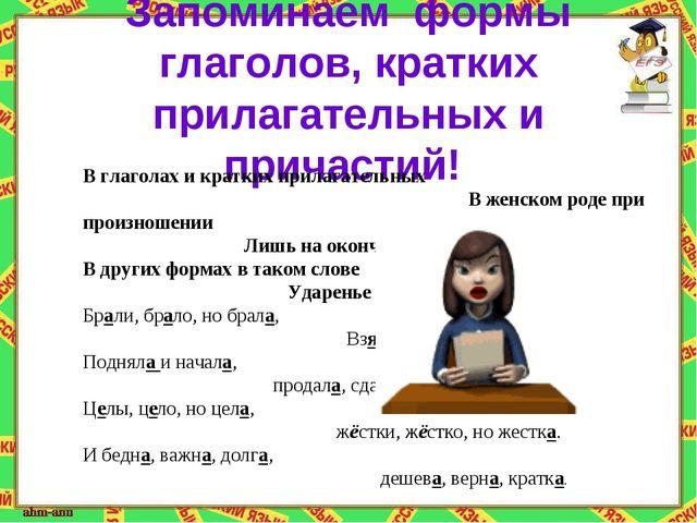Запоминаем формы глаголов, кратких прилагательных и причастий! В глаголах и к...