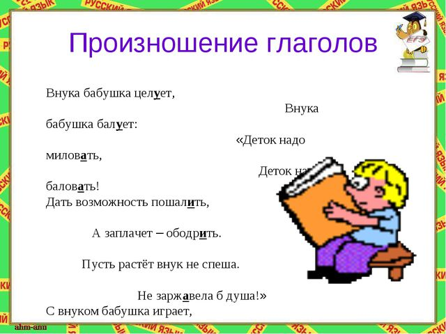 Произношение глаголов Внука бабушка целует, Внука бабушка балует: «Деток надо...