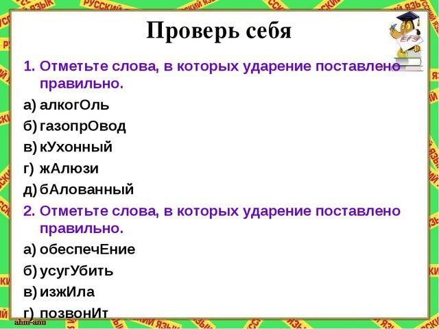 Проверь себя 1. Отметьте слова, в которых ударение поставлено правильно. а)а...