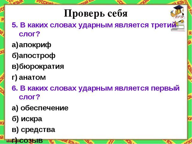 Проверь себя 5. В каких словах ударным является третий слог? а)апокриф б)ап...