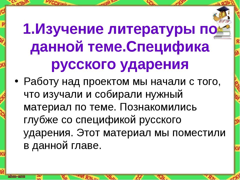 1.Изучение литературы по данной теме.Специфика русского ударения Работу над п...