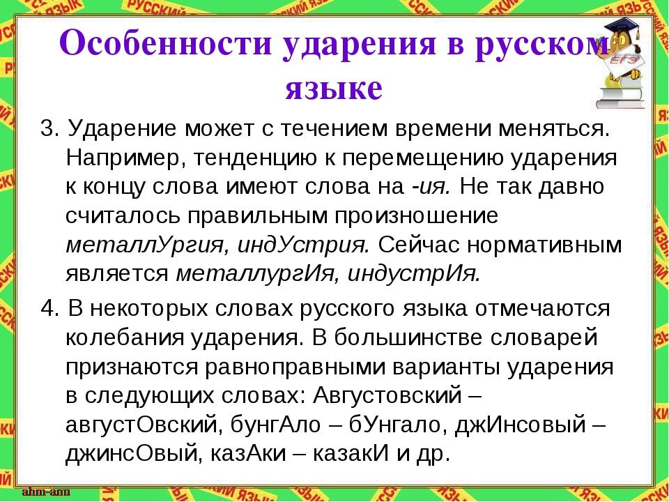 Особенности ударения в русском языке 3. Ударение может с течением времени мен...