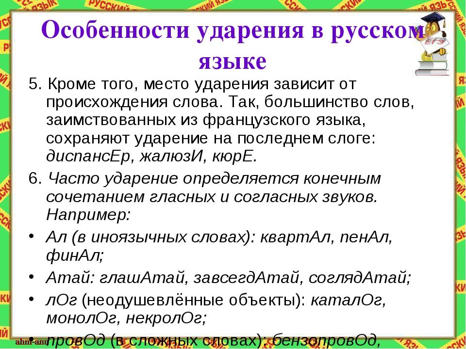 Особенности ударения в русском языке 5. Кроме того, место ударения зависит от...