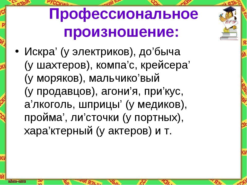 Профессиональное произношение: Искра' (уэлектриков), до'быча (ушахтеров), к...