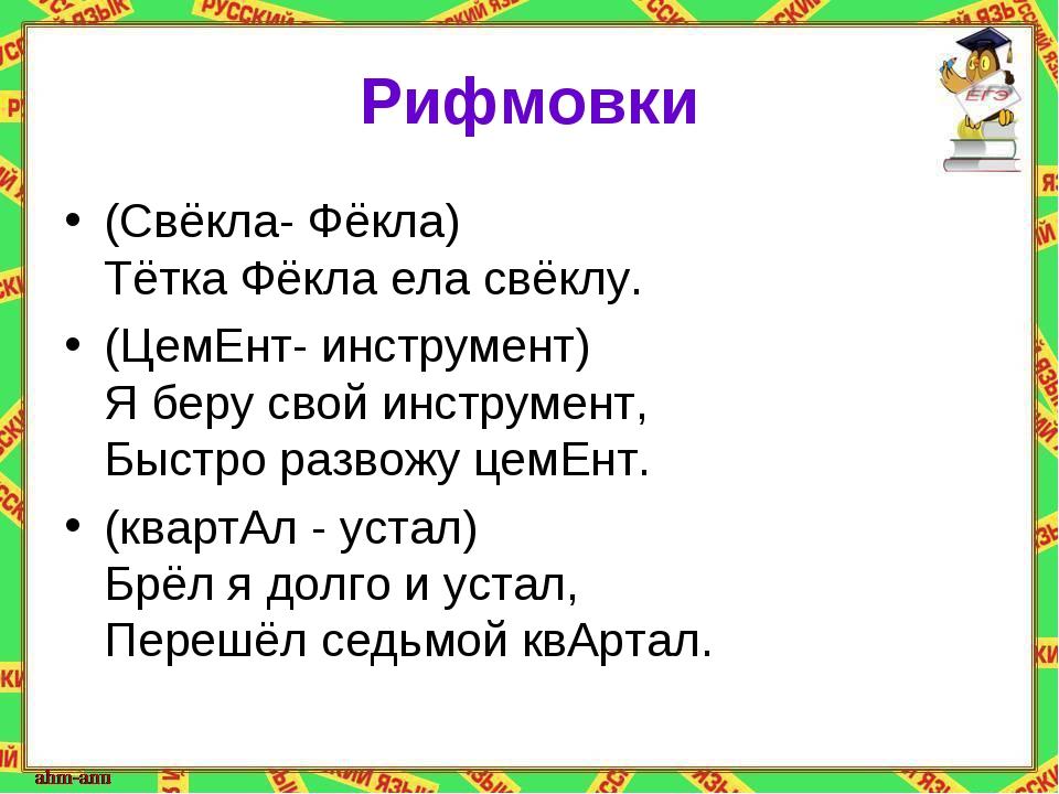 Рифмовки (Свёкла- Фёкла) Тётка Фёкла ела свёклу. (ЦемЕнт- инструмент) Я беру...