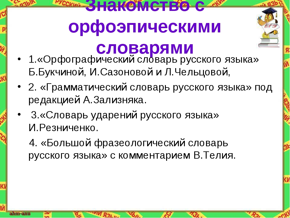 Знакомство с орфоэпическими словарями 1.«Орфографический словарь русского язы...