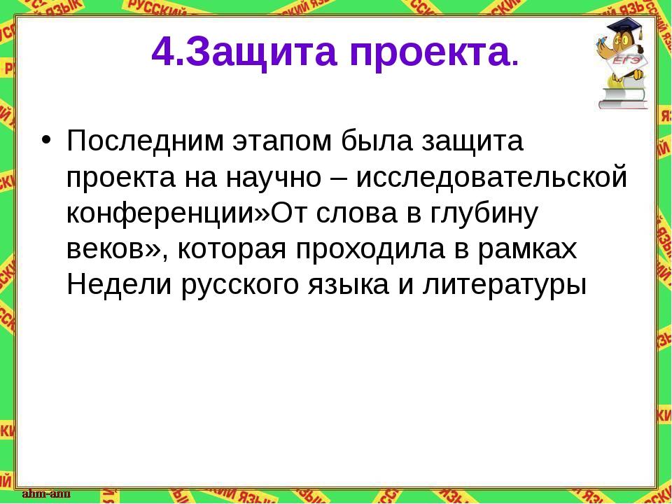 4.Защита проекта. Последним этапом была защита проекта на научно – исследоват...