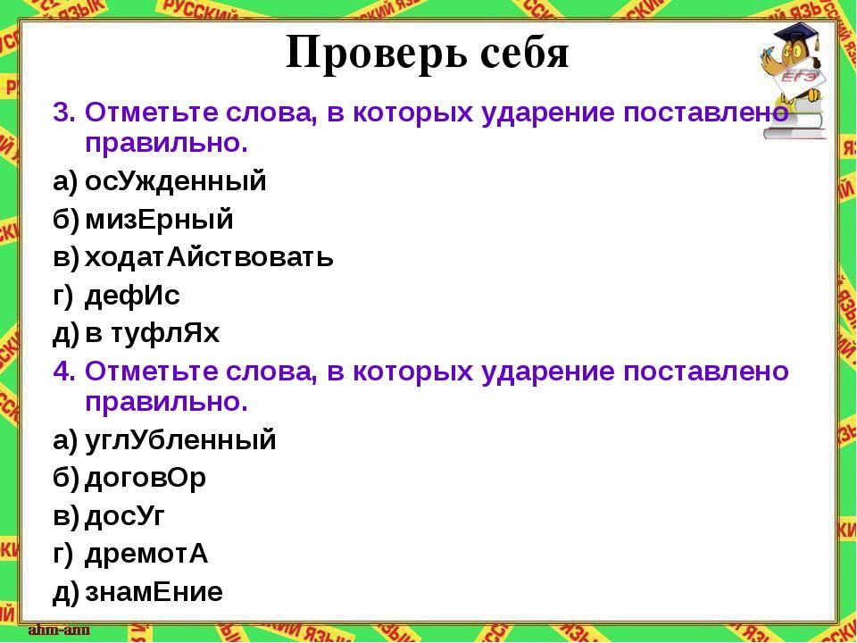 Проверь себя 3. Отметьте слова, в которых ударение поставлено правильно. а)о...