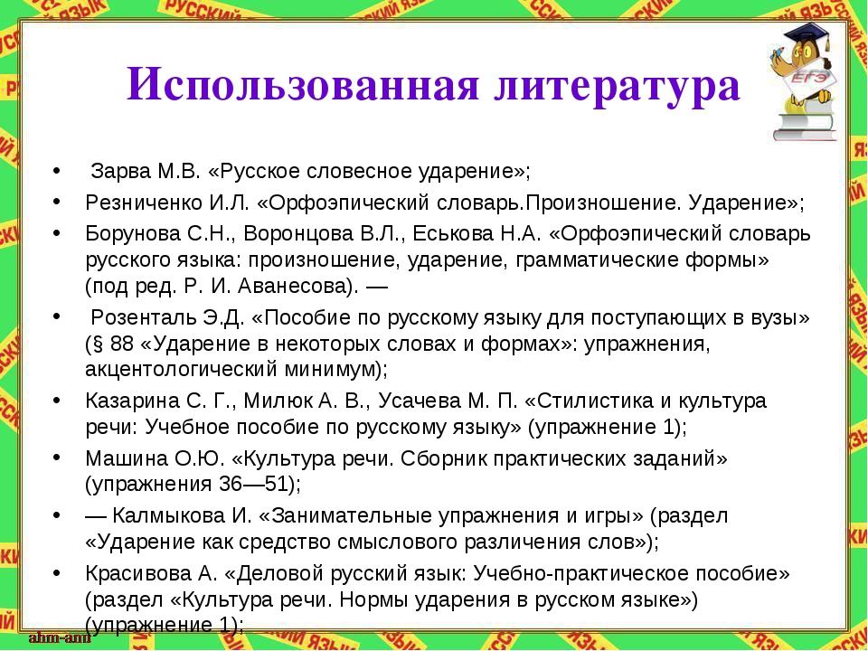 Использованная литература Зарва М.В. «Русское словесное ударение»; Резниченко...