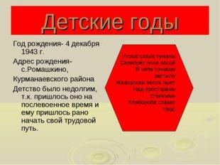 Детские годы Год рождения- 4 декабря 1943 г. Адрес рождения- с.Ромашкино, Кур