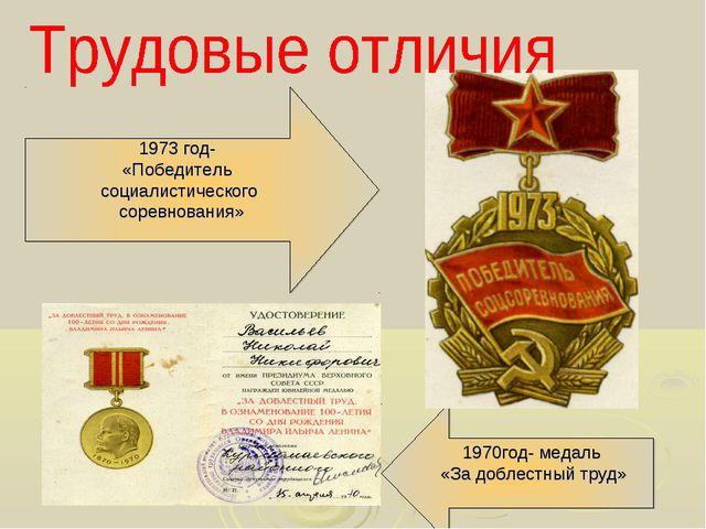 1970год- медаль «За доблестный труд» 1973 год- «Победитель социалистического...