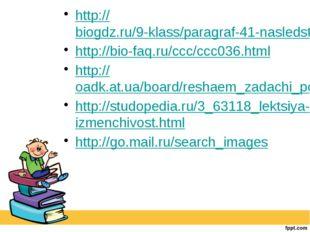 http://biogdz.ru/9-klass/paragraf-41-nasledstvennaya-genotipicheskaya-izmench