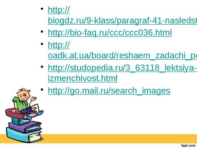 http://biogdz.ru/9-klass/paragraf-41-nasledstvennaya-genotipicheskaya-izmench...