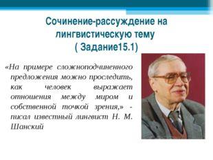 Сочинение-рассуждение на лингвистическую тему ( Задание15.1) «На примере слож