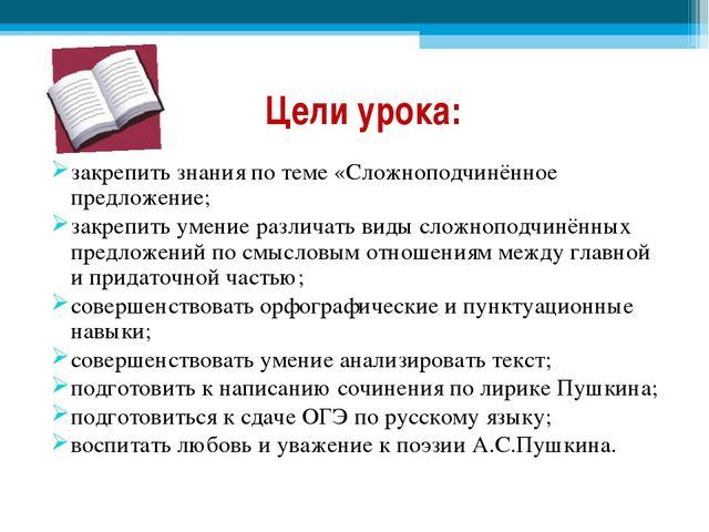 Цели урока: закрепить знания по теме «Сложноподчинённое предложение; закрепит...