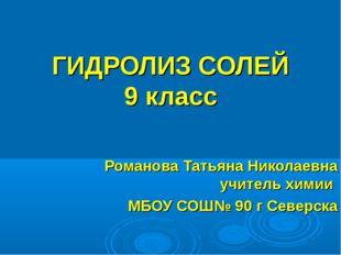ГИДРОЛИЗ СОЛЕЙ 9 класс Романова Татьяна Николаевна учитель химии МБОУ СОШ№ 90